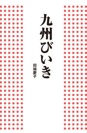 九州びいき